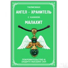 """AH005-G Талисман """"Ангел-хранитель"""" с камнем малахит (пресс) 3,5см"""