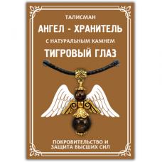 """AH010-G Талисман """"Ангел-хранитель"""" с натуральным камнем тигровый глаз 3,5см"""