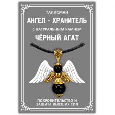 """AH011-G Талисман """"Ангел-хранитель"""" с натуральным камнем чёрный агат 3,5см"""