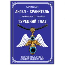 """AH012-G Талисман """"Ангел-хранитель"""" от сглаза (турецкий глаз) 3,5см"""