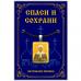 ALE301 Нательная иконка Святая блаженная Матрона Московская