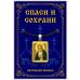 ALE303 Нательная иконка Святой преподобный Серафим Саровский