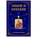 ALE315 Нательная иконка Святой мученик Иоанн Воин