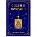 ALE317 Нательная иконка Преподобный Александр Свирский