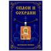 ALE318 Нательная иконка Святая великомученица Варвара
