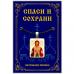 ALE319 Нательная иконка Святой благоверный князь Александр Невский