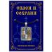 ALE321 Нательная иконка Святые Кирилл и Мефодий