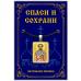 ALE325 Нательная иконка Святой Иоанн Златоуст