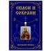 ALE327 Нательная иконка Святой апостол Петр