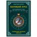 ALE652 Амулет Славянский Тотемный Годослов - Парящий Орёл