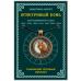ALE656 Амулет Славянский Тотемный Годослов - Огнегривый Конь