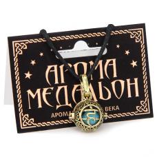 "AM007-B Аромамедальон ""Вишуддха чакра"" открывающийся 2см, цвет бронза"