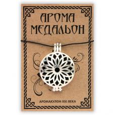 AM016-S Аромамедальон открывающийся круглый d.3,3см цвет серебро
