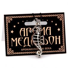 AM071 Аромамедальон открывающийся Морской конёк 4,4см цвет серебр.