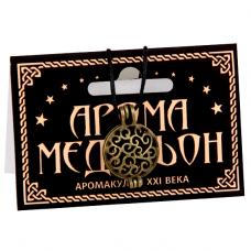 AM083 Аромамедальон открывающийся Круглый 2,5см цвет бронз.