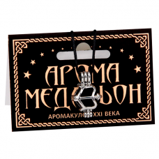 AM094 Аромамедальон открывающийся Знаки Зодиака - Стрелец 2,2см цвет серебр.