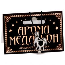 AM097 Аромамедальон открывающийся Знаки Зодиака - Близнецы 2,6см цвет серебр.