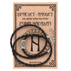 BRA104 Браслет - амулет Хагалаз, чёрный