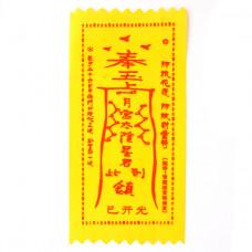 BUD002-03 Буддийский амулет - свиток На деньги 10х20см, ткань
