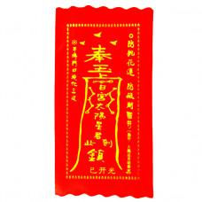 BUD002-08 Буддийский амулет - свиток Защита от злодеев 10х20см, ткань