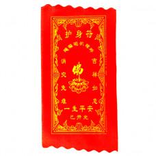 BUD002-19 Буддийский амулет - свиток Мантра, отгняющая злые силы 10х20см, ткань