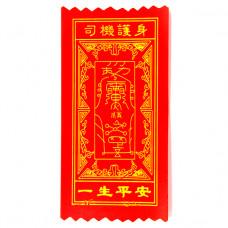 BUD002-20 Буддийский амулет - свиток Для водителей, защита в дороге 10х20см, ткань