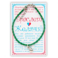 BZH006 Браслет желаний На богатство (Мешок) зелёный