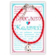 BZH007 Браслет желаний Гармония и равновесие (Инь-Ян) красный