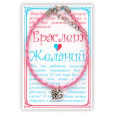 BZH009 Браслет желаний На любовь и семейное счастье (Сердце) розовый