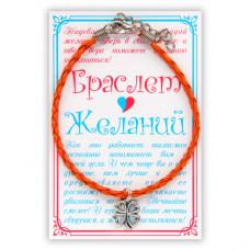 BZH011 Браслет желаний На удачу (Клевер) оранжевый