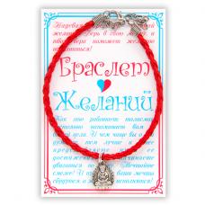 BZH013 Браслет желаний Духовное развитие (Будда) красный