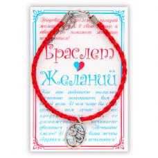 BZH015 Браслет желаний Защита и духовное развитие (Ом) красный