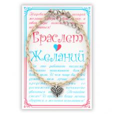 BZH019 Браслет желаний Ангел-хранитель (Крылья) бежевый