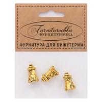 """FUY0001G """"Фурниторочка"""" 3 колпачка для кисточки 10х18мм, отверстие 1мм, цвет золот."""