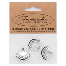 """FUY0002S """"Фурниторочка"""" 3 колпачка для кисточки 22х18мм, отверстие 1мм, цвет серебр."""