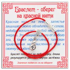 KB017 Браслет на красной нити Тыква-горлянка (на богатство), цвет серебр.
