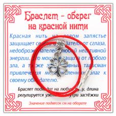 KB018 Браслет на красной нити Клевер (на удачу), цвет серебр.