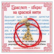 KB019 Браслет на красной нити Трикветр (защита), цвет золот.