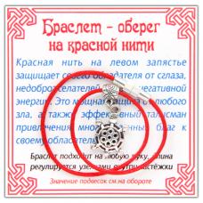 KB022 Браслет на красной нити Черепаха (на здоровье и долголетие), цвет серебр.