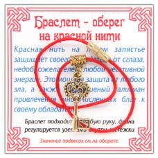 KB023 Браслет на красной нити Ключ к счастью, цвет золот.