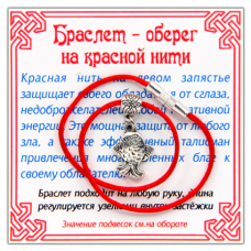 KB024 Браслет на красной нити Рыбка (исполнение желаний), цвет серебр.
