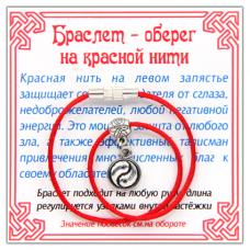 KB025 Браслет на красной нити Инь-Ян (гармония и равновесие), цвет серебр.