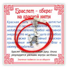 KB028-1 Браслет на красной нити Собака (помощь и защита), цвет серебр.