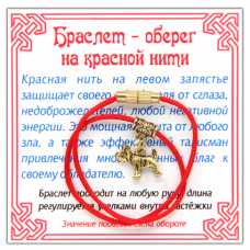 KB029 Браслет на красной нити Собака (помощь и защита), цвет золот.