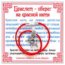 KB030 Браслет на красной нити Собака (помощь и защита), цвет серебр.