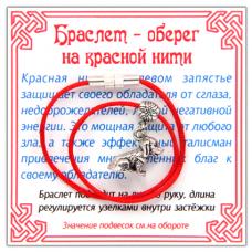 KB031 Браслет на красной нити Собака (помощь и защита), цвет серебр.