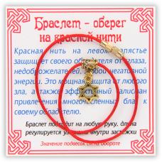KB032 Браслет на красной нити Звезда Давида (защита), цвет золот.