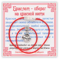 KB041 Браслет на красной нити Замок долголетия (на долголетие), цвет серебр.