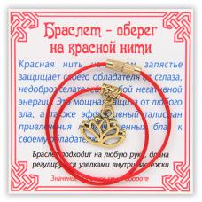 KB042 Браслет на красной нити Лотос (гармония и развитие), цвет золот.