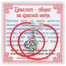 KB043 Браслет на красной нити Кельтский узел (защита), цвет серебр.